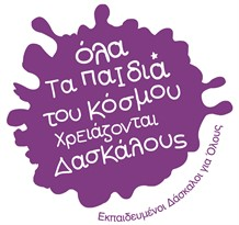 Greek Logo